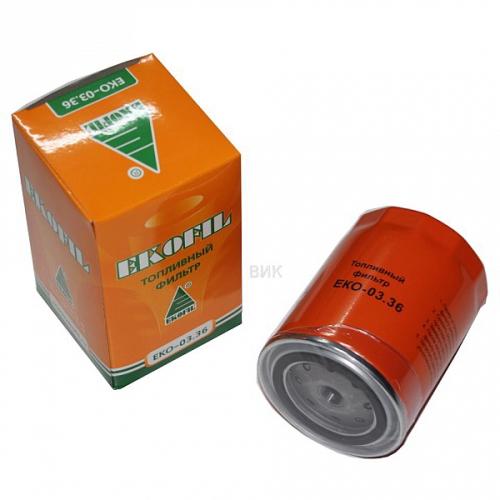 Фильтр топливный Зил-Бычок,МТЗ дв.ММЗ-245 ЕКО-03.36